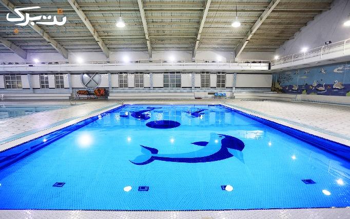 شنا در استخر رجایی