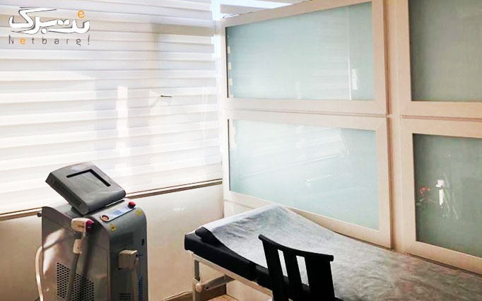 لیزر الکس دایود در مطب دکتر مسعود محمدی