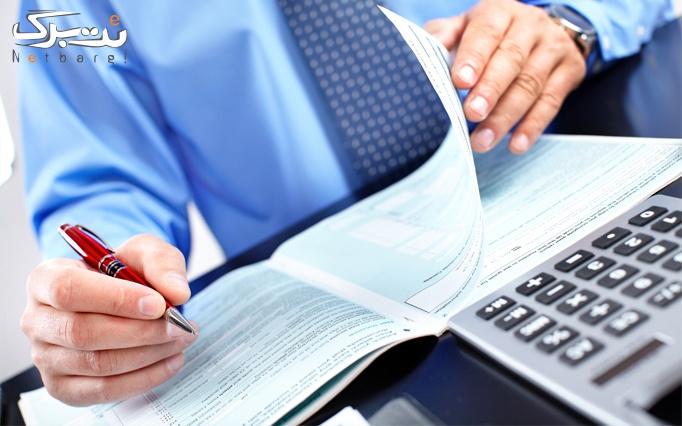دوره آموزش حسابداری ویژه ورود به بازار کار
