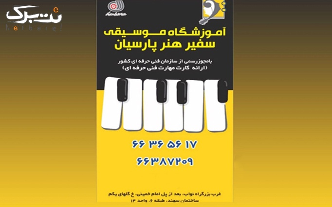 آموزش موسیقی در موسسه موسیقی سفیر هنر پارسیان