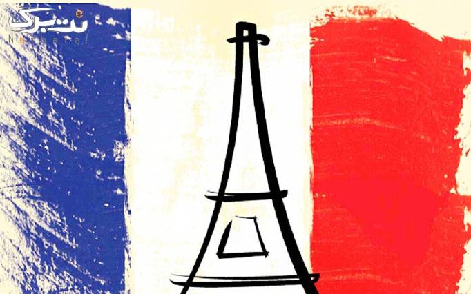 آموزش زبان فرانسه ویژه سفر در دانش ارم