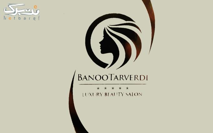 اصلاح ابرو در آرایشگاه بانو تاروردی