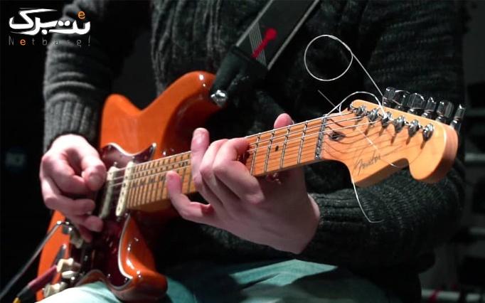 آموزش حرفه ای گیتار در آموزشگاه نقش آهنگ