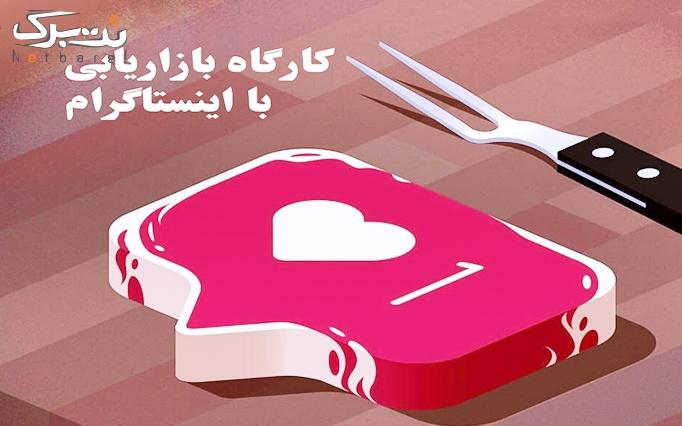 کارگاه بازاریابی اینستاگرام در ایران کیمیا
