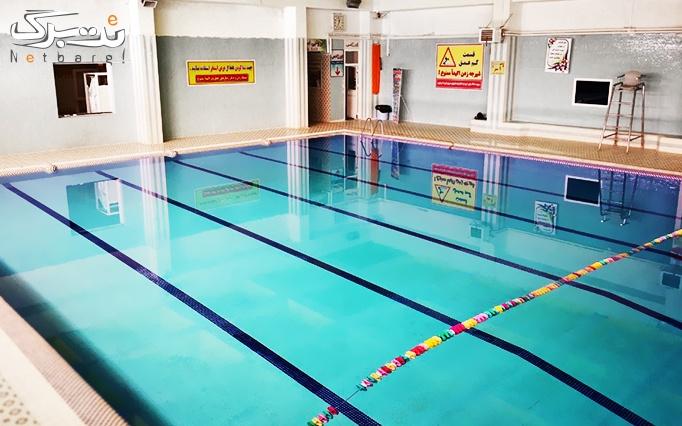 شنا در استخر راد