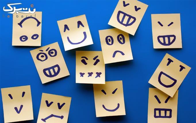 مشاوره و روانشناسی در مطب دکتر نجاتی