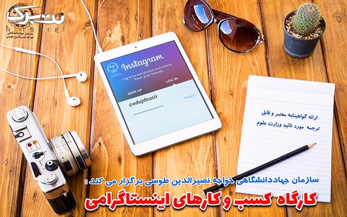 کارگاه گسترش کسب و کارهای اینستاگرام در خواجه نصیر