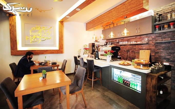 منو صبحانه در کافه رستوران نابا