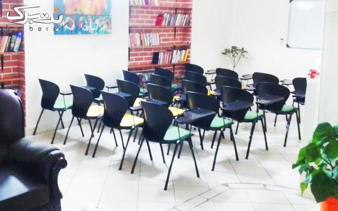 مشاوره و روانشناسی در کلینیک مسیر سبز