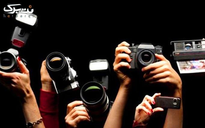 آموزش عکاسی دیجیتال مقدماتی در موسسه عصر فن