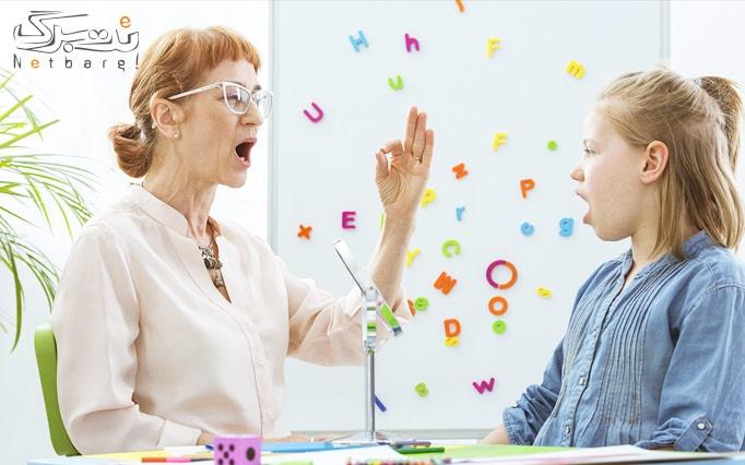 گفتار درمانی در مرکز اتیسم فریحا