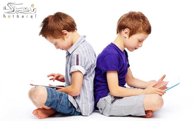 کنترل فرزندان در فضای مجازی با موسسه رایان بانو