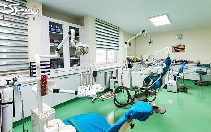 عصب کشی هر کانال در مطب دکتر رضائی