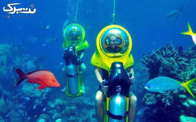 اسکوتر زیردریایی در جزیره کیش