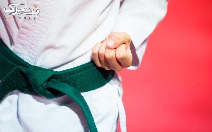 آموزش کاراته در مرکز آفرینش های ورزشی آفتاب
