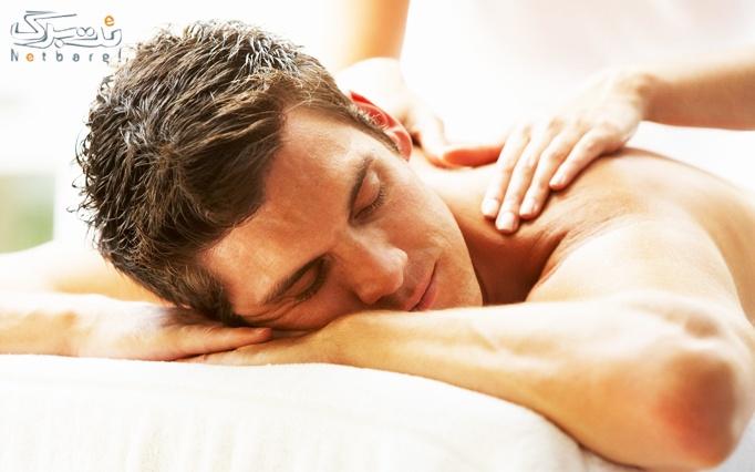 ماساژ ریلکسی در سالن زیبایی آنسه