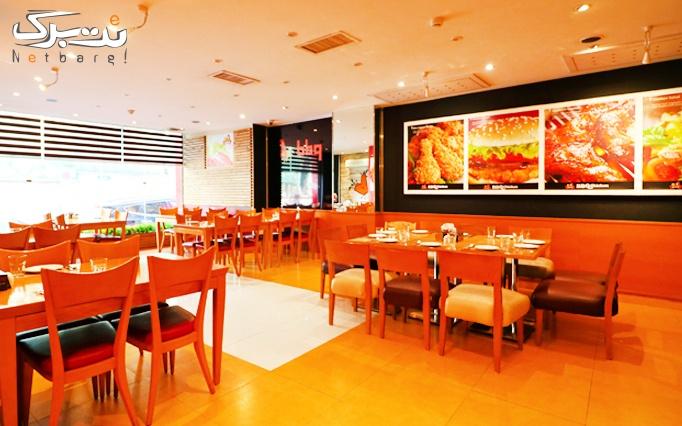 منوباز غذایی در رستوران بین المللی BBQ