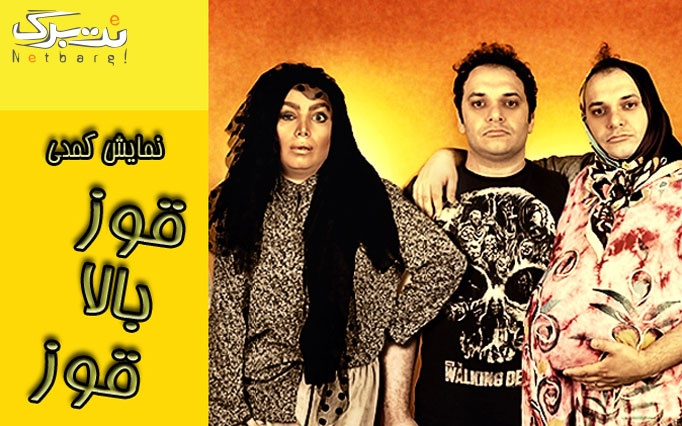 نمایش کمدی قوز بالا قوز در سینما تئاتر پارک ارم