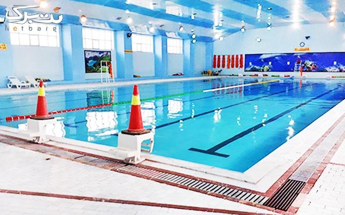 شنا و تفریح در استخر کوثر (ویژه بانوان )