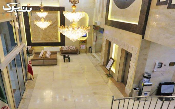 اقامت در هتل 2 ستاره آرسان مشهد