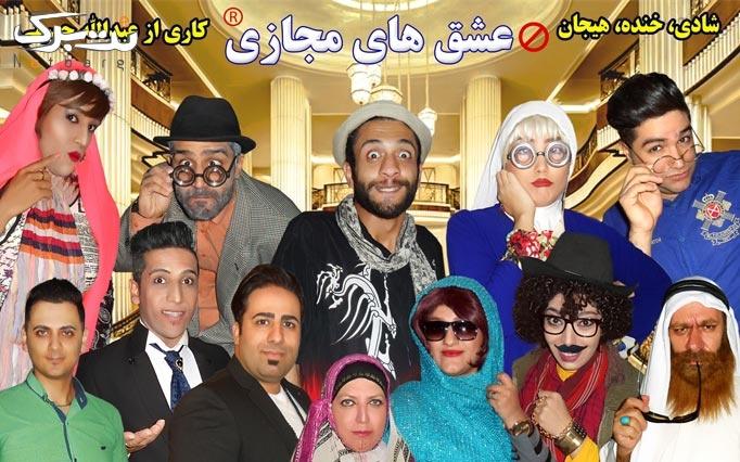 تئاتر کمدی عشق های مجازی در تماشاخانه قصر یاس