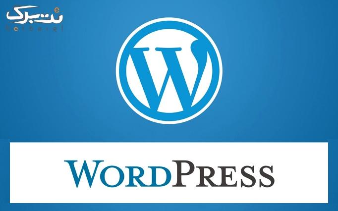 آموزش WORD PRESS در مجتمع فنی تهران پایتخت