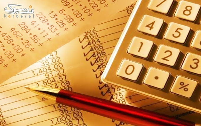 حسابداری خدماتی در مجتمع فنی تهران پایتخت