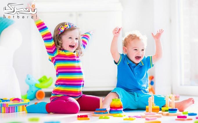 یک ساعت بازی و شادی در خانه کودک گندم