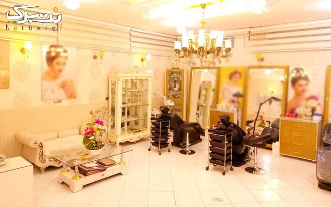 لیفت مژه در آرایشگاه رادینا