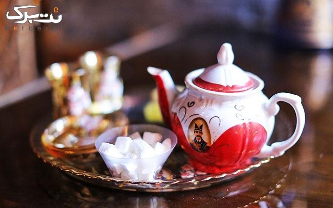 سرویس چای سنتی در هتل 4 ستاره گلستان