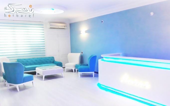 میکرودرم در مطب خانم دکتر میرزایی