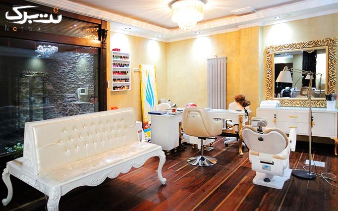 ليفت و لمينت ابرو در آرایشگاه طلایه گرگان