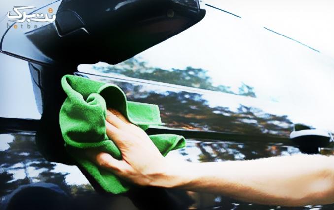 روشویی و توشویی خودرو با مواد نانو در محل