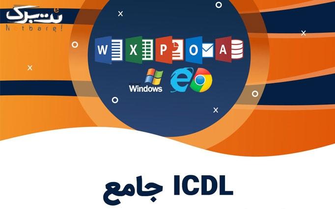 آموزش icdl در آموزشگاه ایرانمهر صادقیه