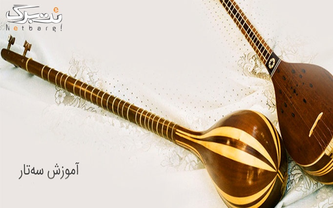 آموزش حرفه ای موسیقی در آموزشگاه ایرانمهر صادقیه