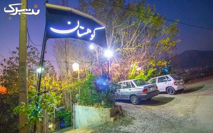 سرویس چای و قلیان در باغ رستوران کوهستان