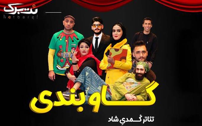نمایش کمدی و موزیکال گاوبندی