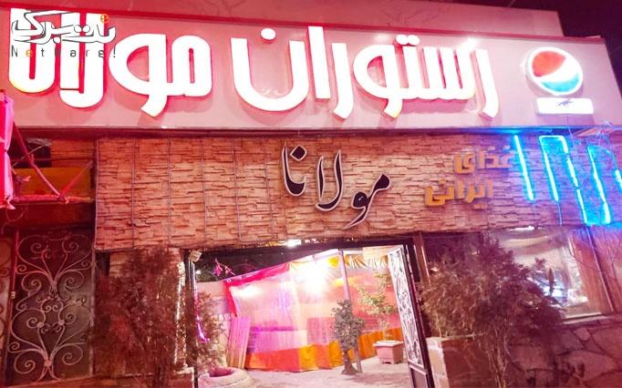 دیزی  در رستوران مولانا