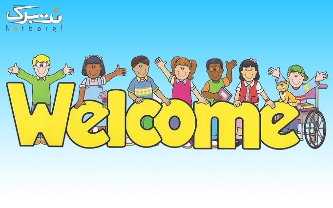 آموزش زبان انگلیسی در پیش دبستانی معنا
