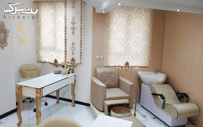 سالن زیبایی صبا با خدمات ابرو و براشینگ مو