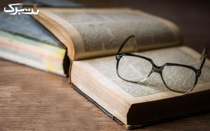 تحلیل کتاب ویژه نوجوانان در آموزشگاه قدرت بیان