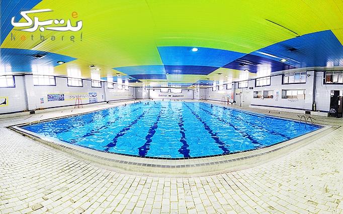 شنا در استخر قیانوری