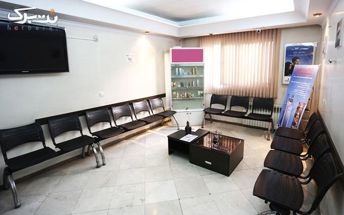 لاغری موضعی در مطب دکتر سادات حسینی