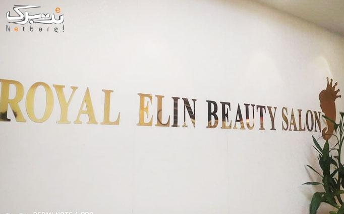 ژلیش دست در سالن آرایشی رویال الین