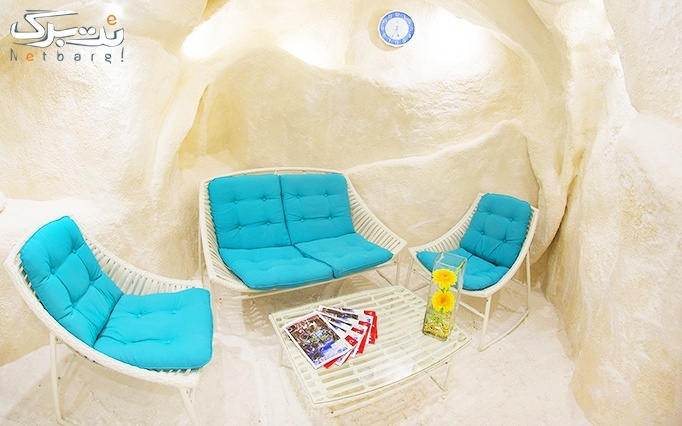 غار نمک در  هتل بین المللی قصر