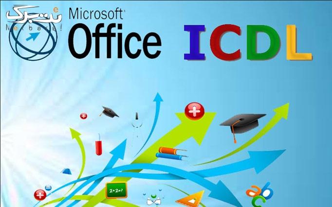 آموزش کامل 1 و2 ICDL در موسسه آموزش عالی آزاد آسیا