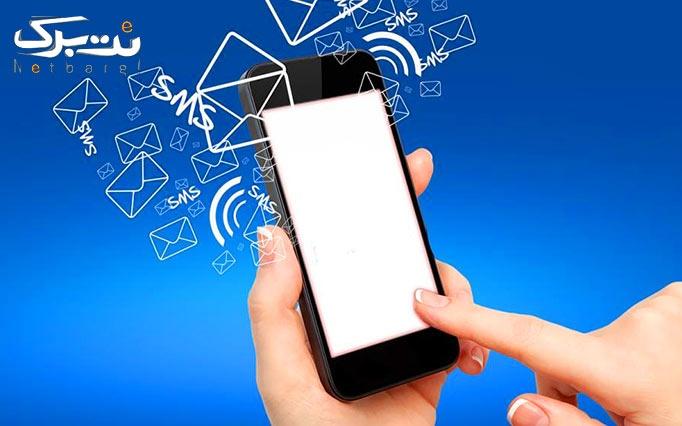 پنل پیامکی و پیامک صوتی از فناوری اطلاعات آراد