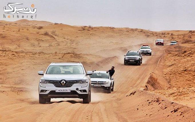 تور 2,5 روزه کویر مصر از آژانس رهسپاران سیر نور