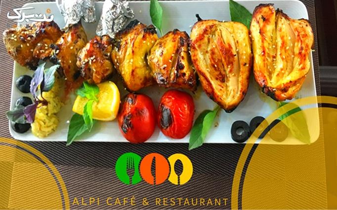 منو ایرانی و فرنگی در کافه رستوران آلپی