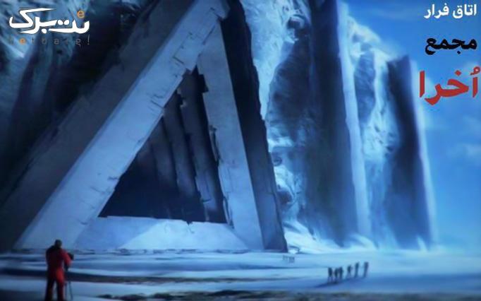 اتاق فرار اسکیپ روت ویژه بازی مجمع اخرا